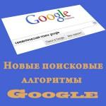 Семантический поиск Google