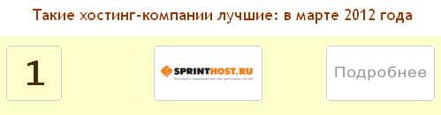 Какой самый лучший хостинг в России