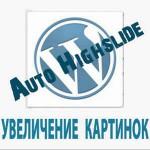 Auto Highslide - WordPress плагин увеличения изображений