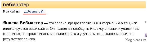 Добавить сайт в панель инструментов Яндекса