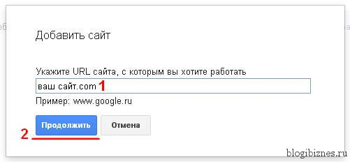 Добавить сайт в Инструменты для вебмастеров Гугл