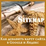 Как добавить Sitemap.xml в Google и Яндекс