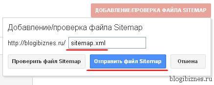 Как добавить Sitemap.xml в Google