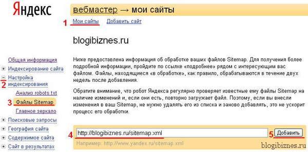 Как добавить Sitemap.xml в Яндекс