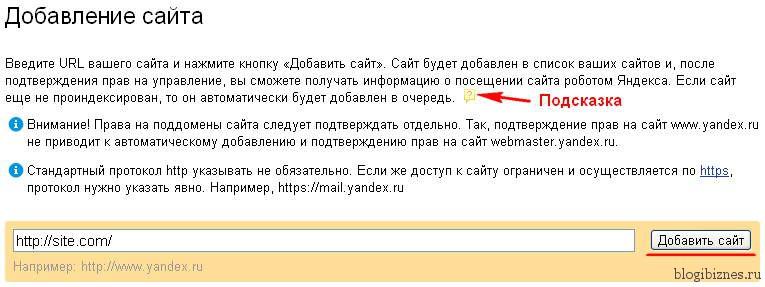 Добавление сайта в панель Яндекс.Вебмастер