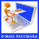 E-mail рассылка писем