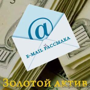 E-mail рассылка - Золотой актив