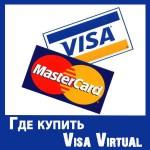 Где купить Visa Virtual