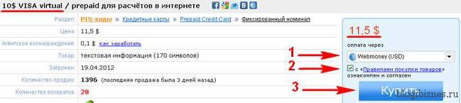 Купить Visa Virtual