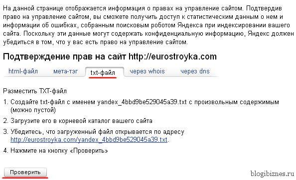 Яндекс.Вебмастер - подтверждение прав на сайт