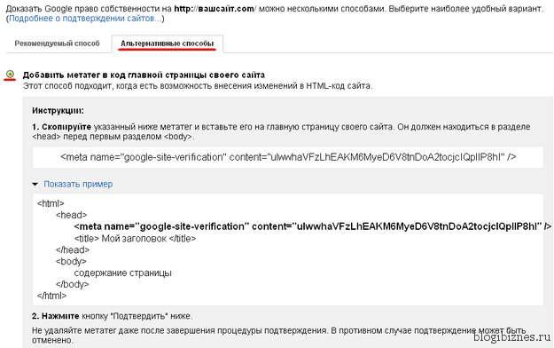 Метатег для подтверждения прав на сайт в Гугл