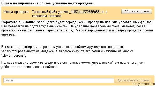 Права на сайт в Яндекс.Вебмастер подтверждены