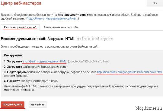 Подверждение прав на сайт в Гугл вебмастер
