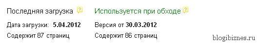 Проверка Sitemap в Яндекс