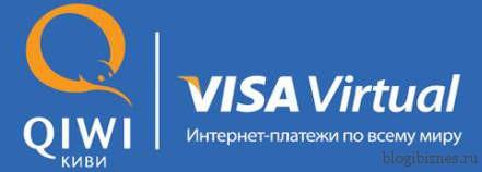 Купить QIWI Visa Virtual