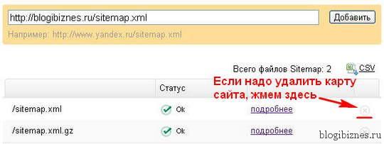 Как добавить и удалить Sitemap в Яндекс