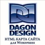 Dagon Design Sitemap Generator - создание карты сайта html