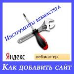 Яндекс.Вебмастер - как добавить сайт