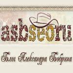Блог asbseo.ru