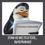 Новый алгоритм Google Penguin