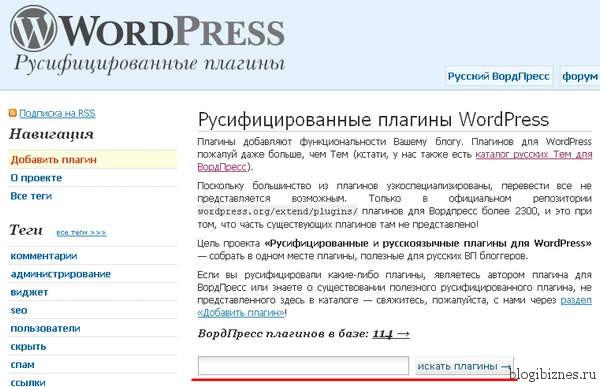 Где скачать плагины для WordPress на русском