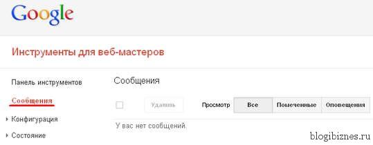 Сообщения от Google о спамерской активности