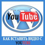 Как вставить видео на сайт с YouTube