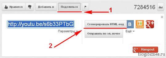 Как вставить видео с YouTube на сайт