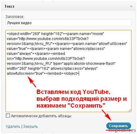 Как добавить видео на сайт в сайдбар