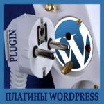 Что такое WordPress плагины