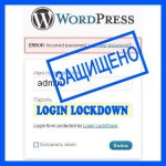 Плагин безопасности WordPress Login LockDown