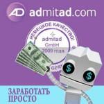 Как заработать в интернете с admitad