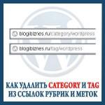 Как удалить category и tag из ссылок рубрик и меток WordPress
