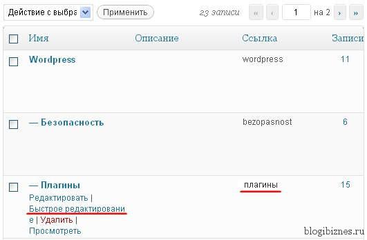 Как изменить русские названия рубрик