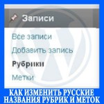 Оптимизация ссылок WordPress