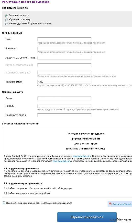 Регистрация в admitad