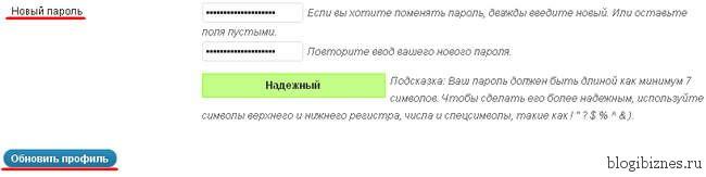 Смена пароля для входа в админку WordPress