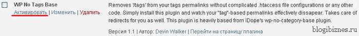 Установка плагина WP No Tags Base для WordPress