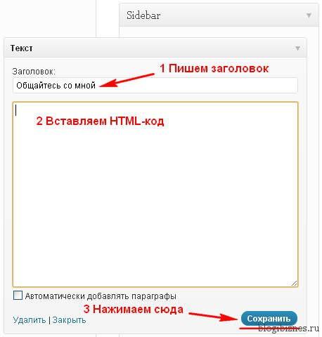Установка блока социальных кнопок в сайдбар блога WordPress