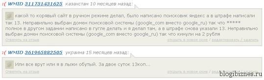 Плохие отзывы о сервисе Userator