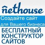 Бесплатный конструктор сайтов онлайн