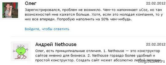 Мои комментарии Nethouse
