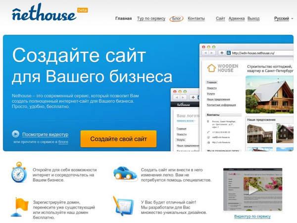 Конструктор сайтов бесплатно Nethouse