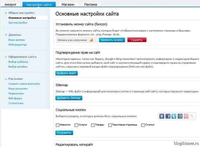 Настройки сайта в онлайн конструкторе