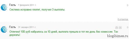 Положительные отзывы на saiter об Userator