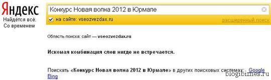 Не проиндексированная страница Яндексом