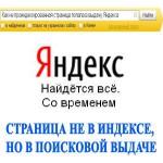 В поисковой выдаче Яндекса не проиндексированная страница