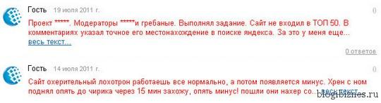 Отрицательные отзывы в рассуждении userator.ru