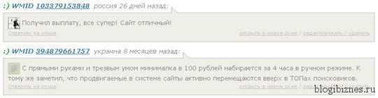 Хорошие отзывы о Userator с сайта Advisor