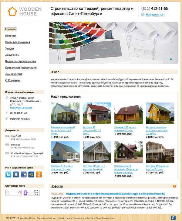 Сайт создан в бесплатном конструкторе сайтов Nethouse
